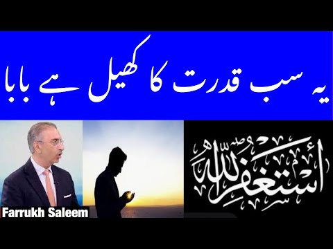 Dr Farrukh Saleem: سب قدرت کا کھيل ہے بابا