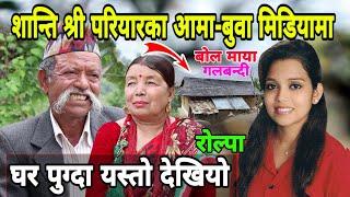 शान्ति श्री परियारका बुवा-आमा पहिलो पटक मिडियामा   गलबन्दी बारे यस्तो भने   Shanti Shree Home