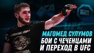 БОИ С ЧЕЧЕНЦАМИ И ПЕРЕХОД В UFC - МАГОМЕД СУЛУМОВ