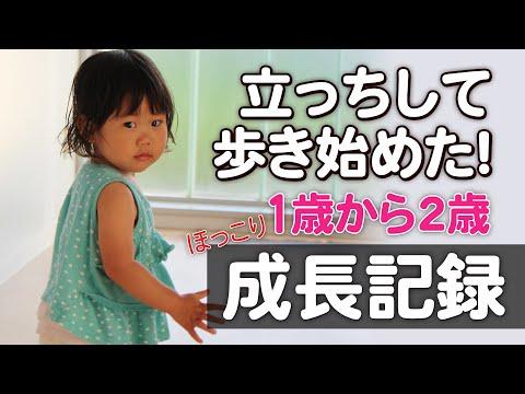 【1歳から2歳の成長記録】毎日ゲラゲラ笑いの元気娘が歩き出しました~