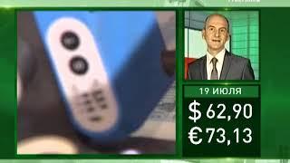 Новости экономики 18 07 18