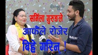 Ramailo छ with Sharmila Gurung || चर्चित गायिका सर्मिला गुरुङले पाइनन् बिहे गर्ने प्रेमी