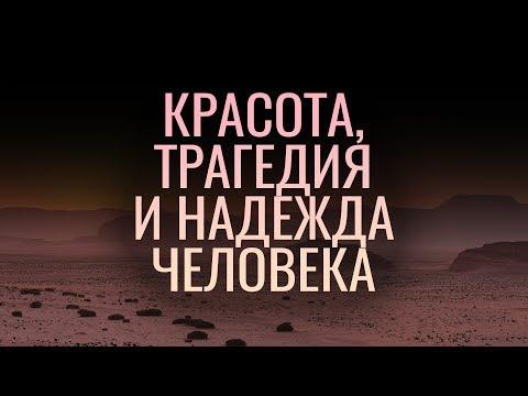Красота, трагедия и надежда человека (Виталий Рожко)