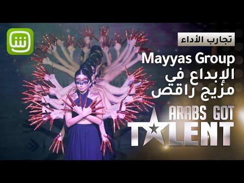 فرقة Mayyas تقدم مزيجاً من الفولوكلور الصيني واللبناني  #ArabsGotTalent