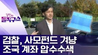 검찰, 사모펀드 겨냥 조국 계좌 압수수색 | 김진의 돌…