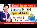 🔥 Excel Beginners & Experts के लिये 👉 एक Special Trick 🤓 paste special operations