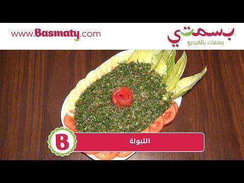 طريقة عمل التبولة - Tabbouleh Salad