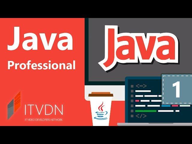 Java Professional. Урок 1. Введение
