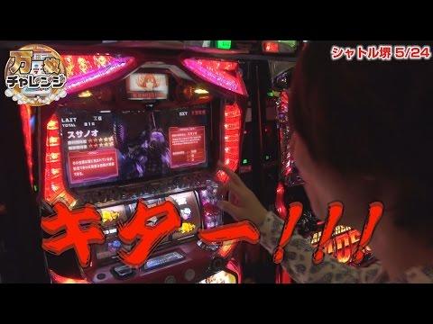 万枚チャレンジ vol.28