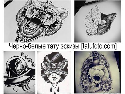 Черно-белые тату эскизы - коллекция рисунков и факты для сайта Tatufoto.com