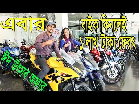 ফাটাফাটি-eid-offer-suzuki-bike-2019-🏍️-biggest-suzuki-showroom-in-dhaka-||-daily-needs