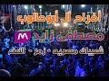 أغنية النجم مصطفى زايد - شعبيات مصريه - زمر - النعنع - العريس محمد غازي ابوحالوب - جوده عالية صوت وفيديو