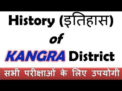 History Of Kangra District In Hindi  ! History of Himachal Pradesh In Hindi !