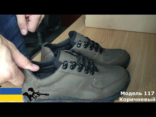 Женские Тактические кроссовки Модель 117 коричневый