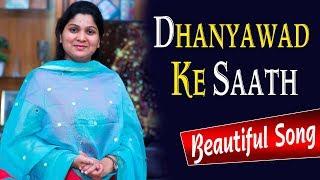 ధన్యవాద్ కే  సాత్||  Amazing Hindi worship Song|| Nissy Paul ,christ temple