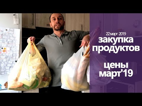 ЗАКУПКА ПРОДУКТОВ 2500 РУБ // ЦЕНЫ ВОЛГОГРАД март 2019