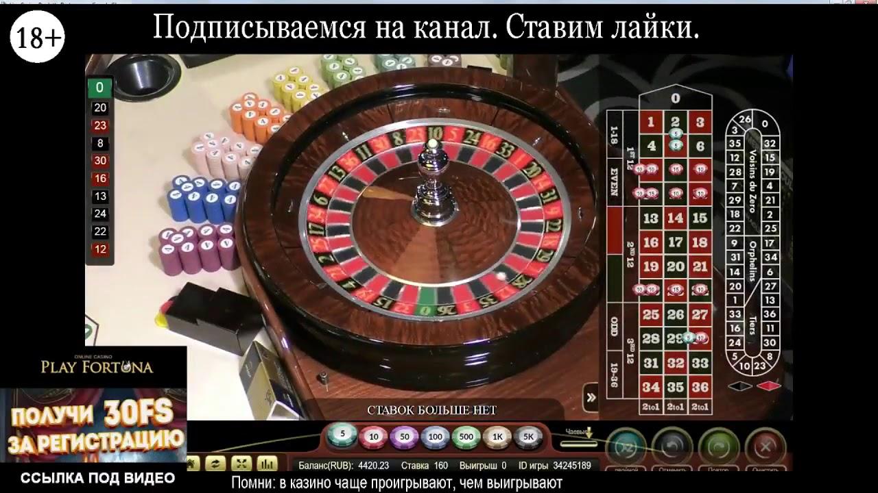 Играю на рулетке свои стратегии №2
