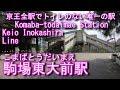 【京王電鉄でトイレのない唯一の駅】駒場東大前駅を探検してみた Komaba-tōdaimae St…