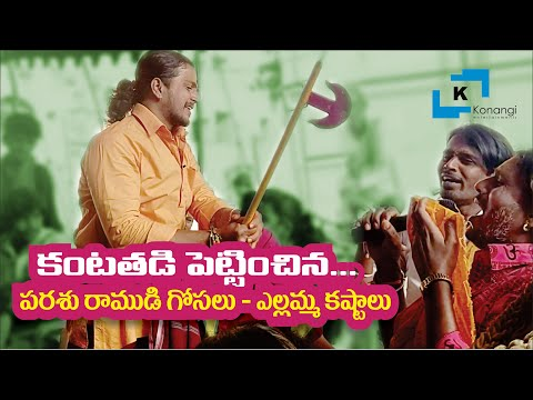 Yellamma Oggu Katha | Yellamma Oggu Katha Part 3 | Telangana Culture & Tradition | Oggu RajKumar