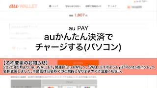 【au WALLET】auかんたん決済でにチャージする(パソコン)