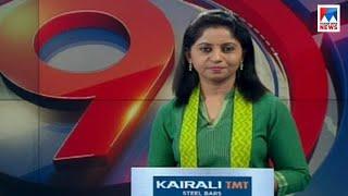 ഒൻപത് മണി വാർത്ത | 9 P M News | News Anchor - Veena Prasad |November 14, 2018