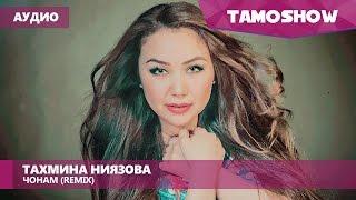 Аудио: Тахмина Ниязова - Чонам (Ремикс) / Tahmina Niyazova - Jonam (A.Manuchehr Remix 2016)