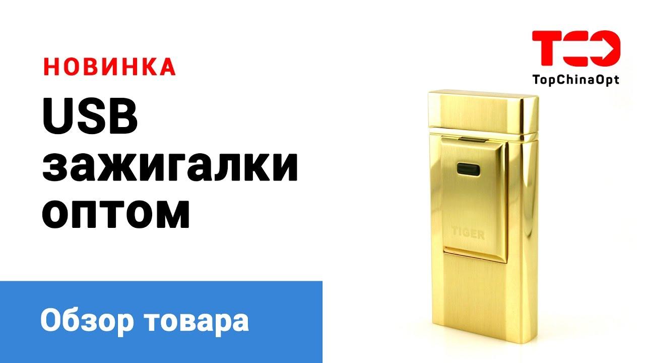 Зажигалка от 175 грн!. Более 800 моделей!. ✓сравнить цены и выгодно купить с помощью hotline. ✓обзоры, вопросы и отзывы реальных покупателей. ✓все полные характеристики товаров. ✓акции от интернет-магазинов украины. ➤𝐇𝐎𝐓𝐋𝐈𝐍𝐄 знает, где дешевле.