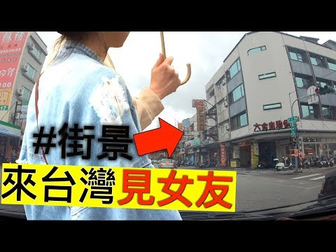大陸小哥第一次來台灣找女友,被台灣的生活環境震憾了!極像日本