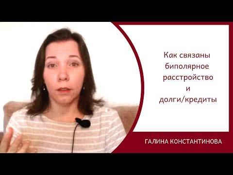 Как связаны биполярное расстройство и долги/кредиты