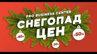 Скидки до -50% на обучение в Pro Business Center