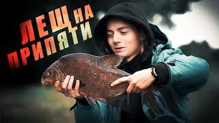 Лещ на Припяти. Мой новый рекорд.