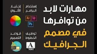 1- مهارات لابد من توافرها في مصمم الجرافيك