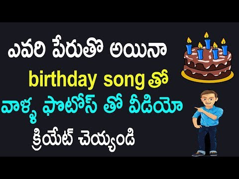 HOW TO MAKE HAPPY BIRTHDAY SONG OF ANY NAME WITH