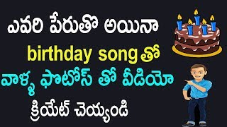 HOW TO MAKE HAPPY BIRTHDAY SONG OF ANY NAME WITH VIDEO
