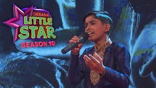 Little Star Season 10 | Singing  30 05 2020 Thumbnail