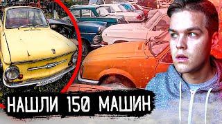 Гниющие миллионы: Кладбище ретро автомобилей СССР