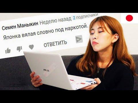 ЯПОНКА читает комментарии о себе. Впечатление от русских подписчиков и России. Иностранцы о русских
