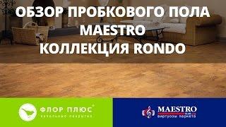 Как выбрать пробковое покрытие. Обзор пробки Maestro - коллекция Rondo