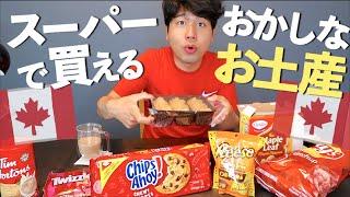 海外お菓子 スーパーで買える賛否両論・カナダのお土産7選!