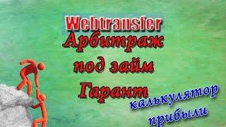 Вебтрансфер Арбитраж под займ гарант на USD1. Калькулятор.