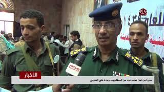 مدير امن تعز : ضبط عدد من المطلوبين وإعادة فتح الشوارع