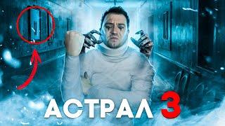 ТРЭШ-ОБЗОР фильма АСТРАЛ 3