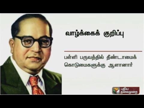 A brief life history of Dr  Ambedkar