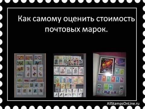 Как самостоятельно оценить стоимость почтовых марок.
