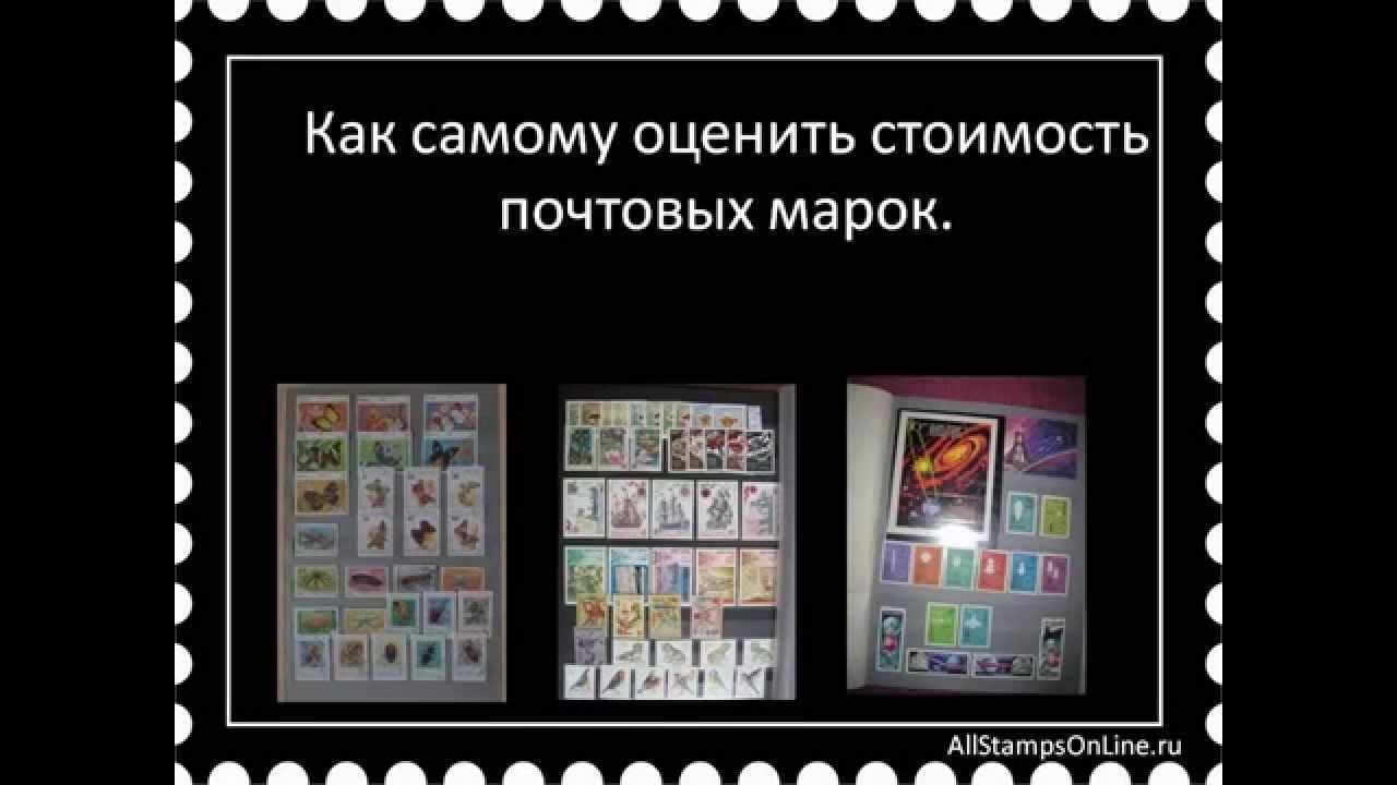 Покупка почтовых марок в москве купить юбилейные монеты альбом