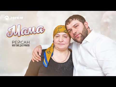 Рейсан Магомедкеримов - Мама   Премьера трека 2020