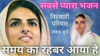#GudduRajbhar # समय का रहबर आया #HD_VIDEO संत निरंकारी मिशन भजन # Deshi Bawal Music