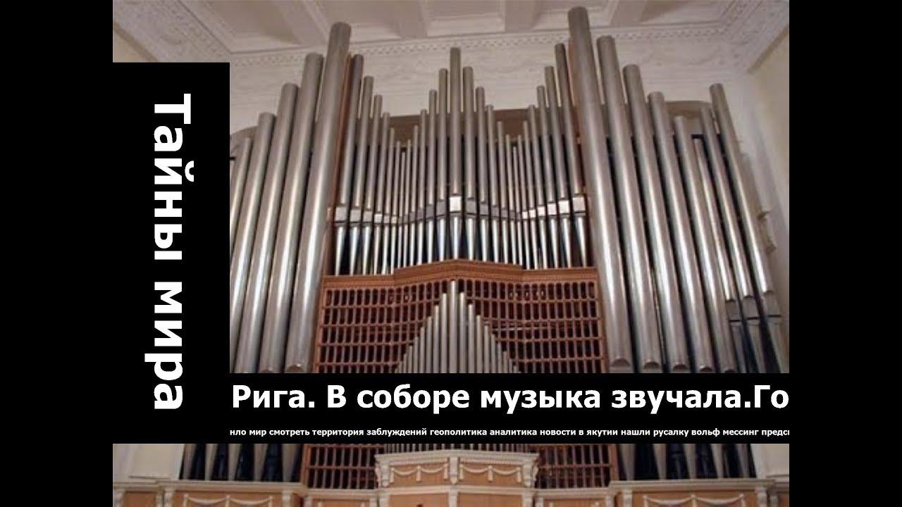 Рига В соборе музыка звучала Городские легенды.. скифы ...