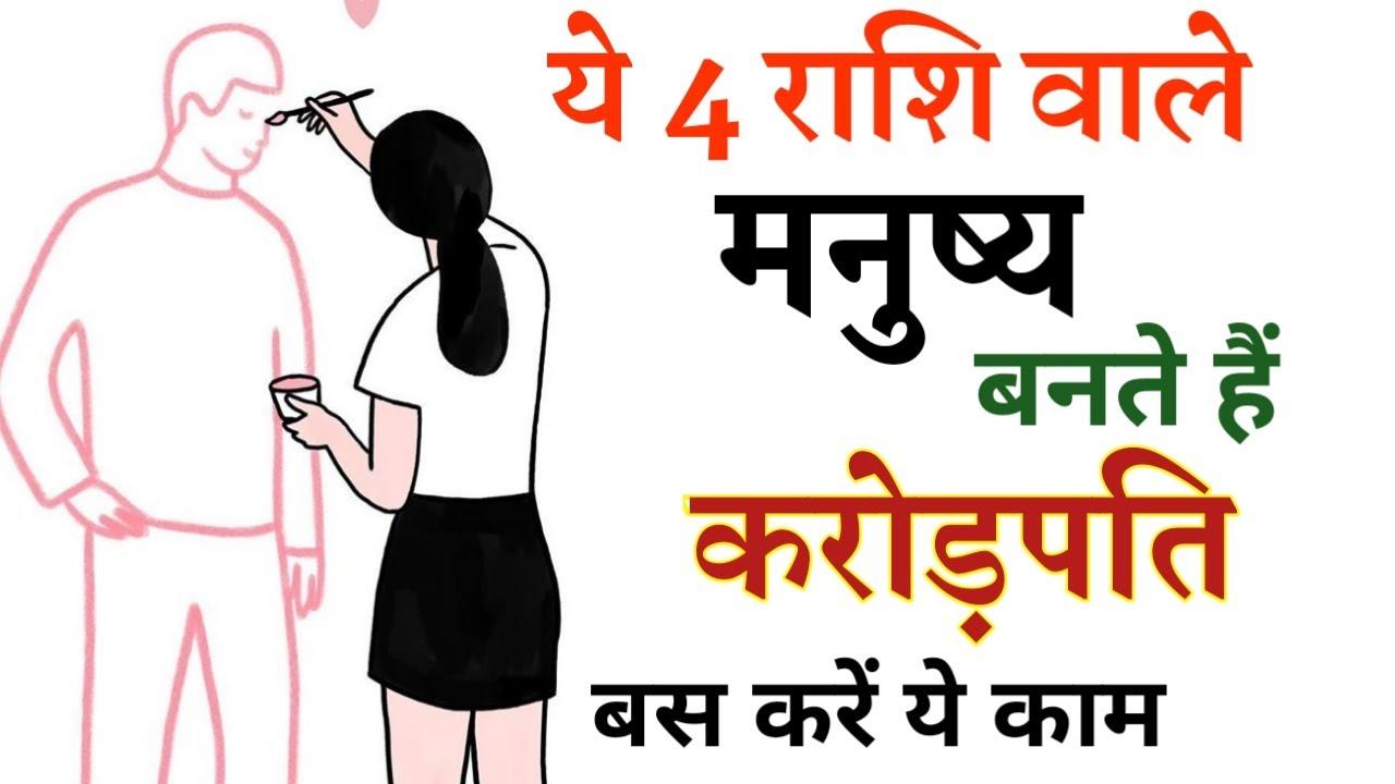ये 4 राशि वाले मनुष्य बनते हैं करोड़पति | Chanakya niti full in hindi | Chanakya gyan hindi.