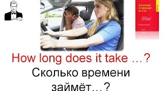 How long does it take …? Сколько времени занимает ...?